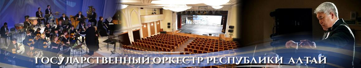 БУ РА Государственный оркестр РА